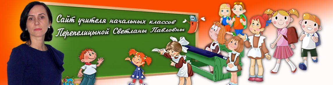 Сайт Перепелицыной Светланы Павловны